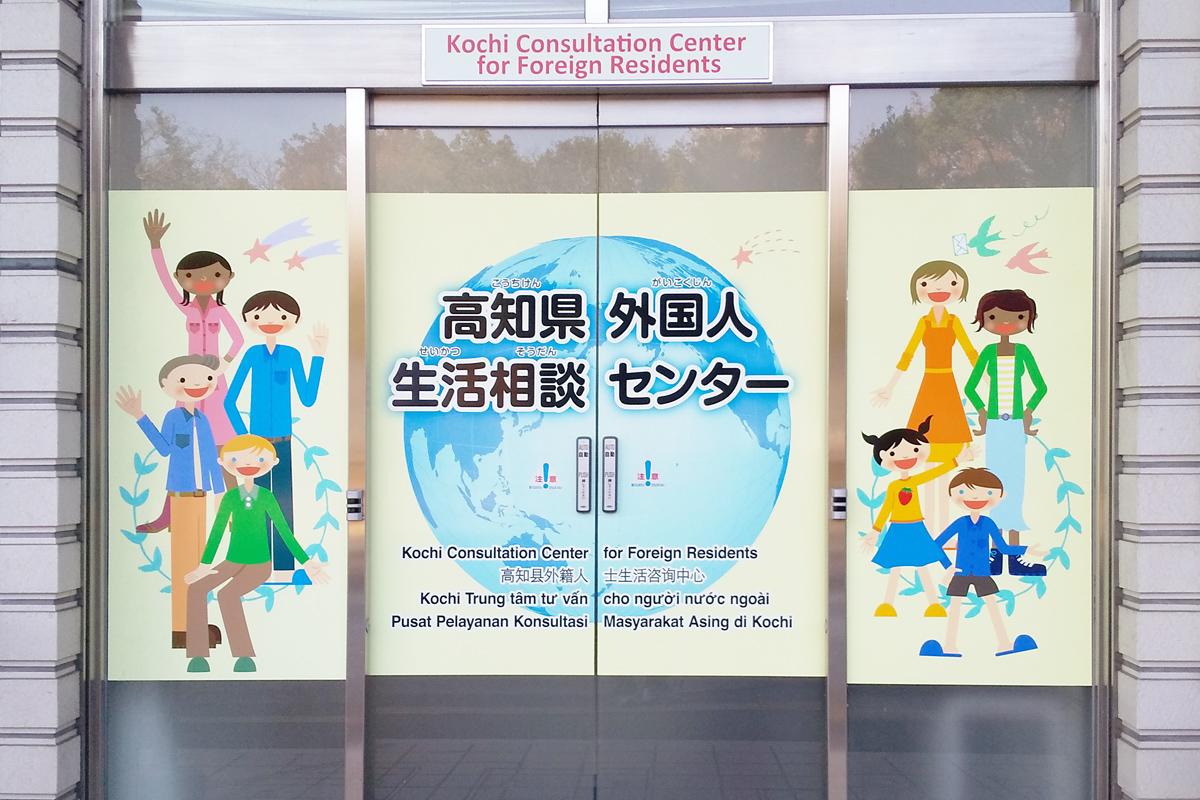 外国人生活相談センター 建物正面
